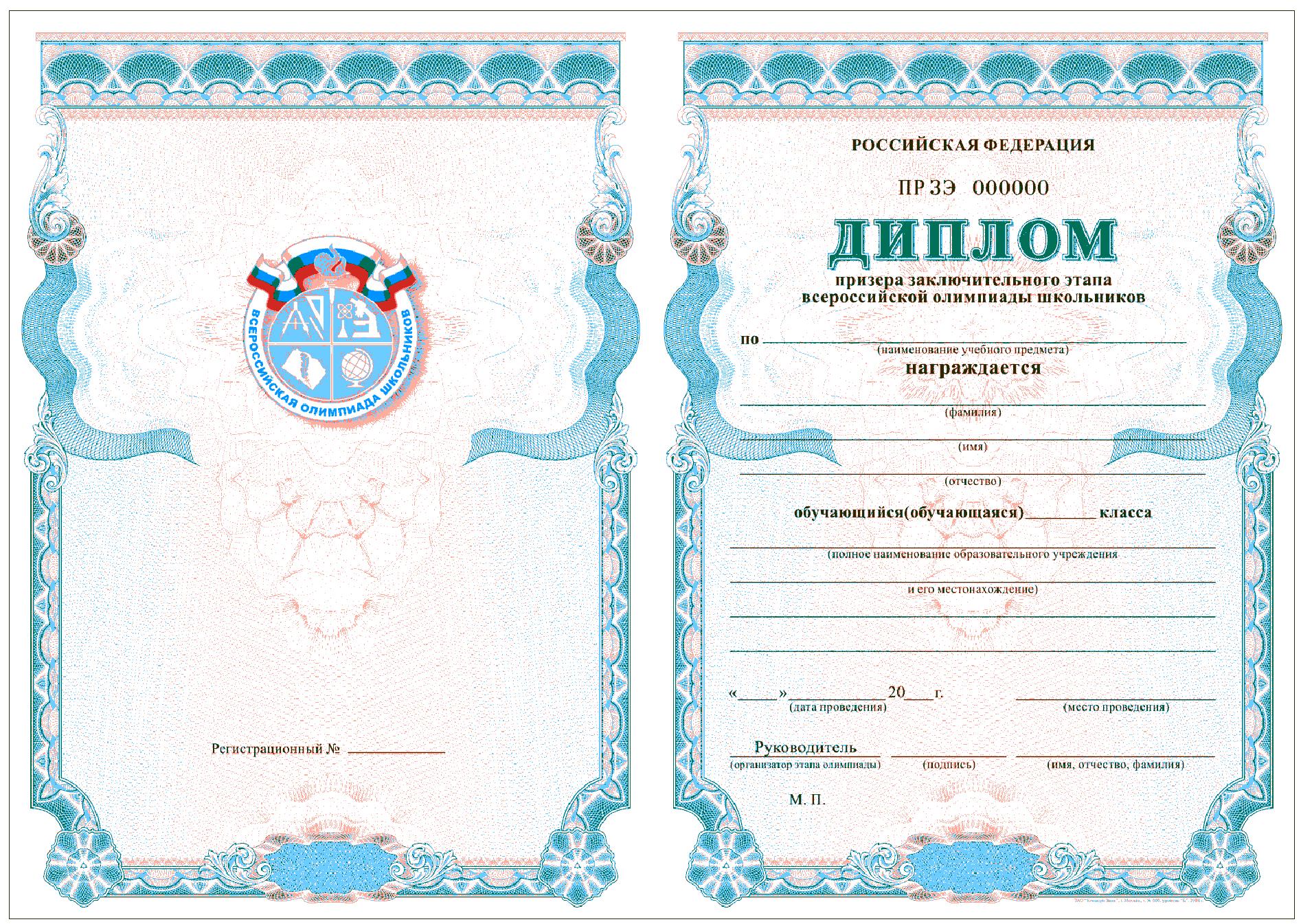Профи Олимпиада по информатике  ДИПЛОМ ПРИЗЕРА